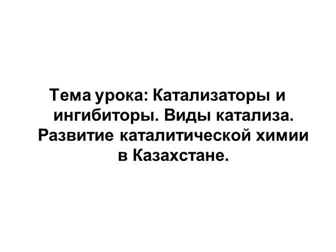 prezentatsiya-kataliz-i-katalizatori-yazik-uchebniki