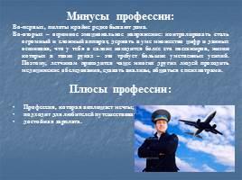 Реферат на профессию летчика 5085