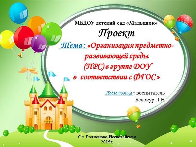 prezentatsiya-razvivayushaya-sreda-d-v-dou-srednyaya-gruppa-prezentatsiya