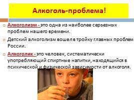 Алкоголизм главная проблема россии