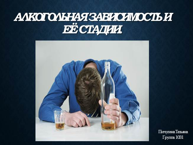 Жена алкоголика поведение