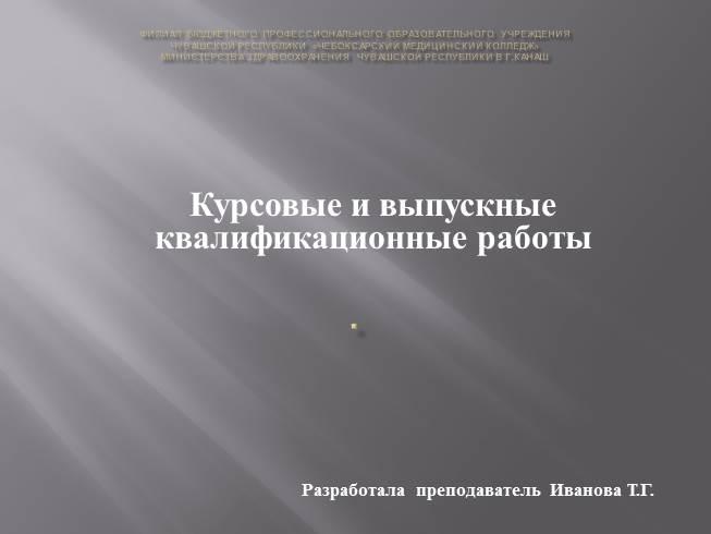 Презентация Курсовые и выпускные квалификационные работы