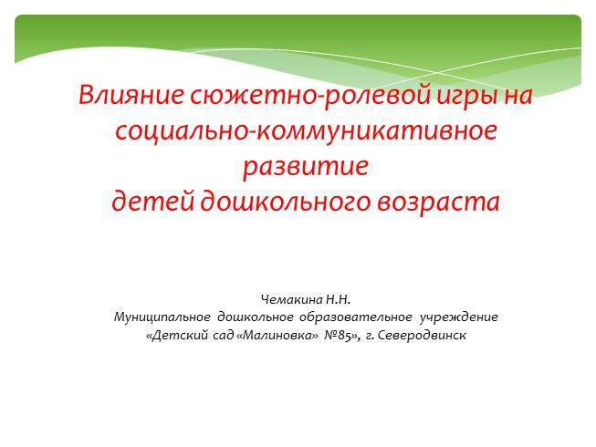 программа по развитию коммуникативных навыков ребенка