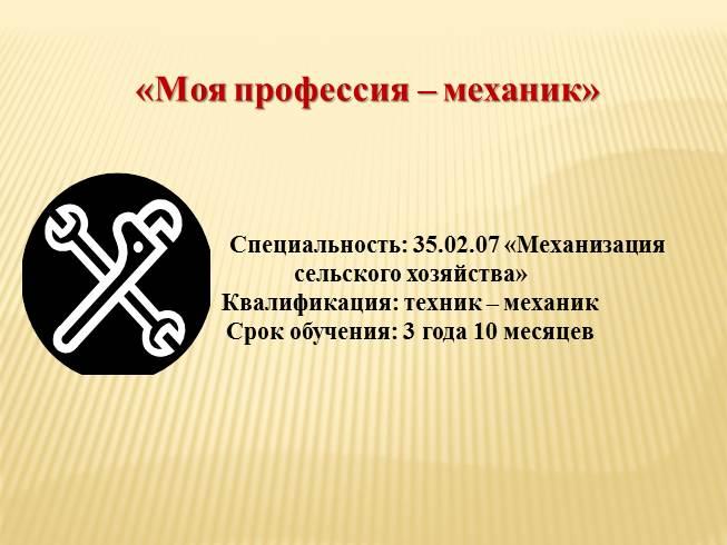 Презентация По Специальности Техник Механик