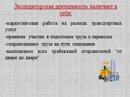 работа экспедитором в паре с водителем в москве с ежедневными выплатами