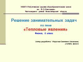 Решение задач по физике в новосибирске решить задачу на работу онлайн бесплатно