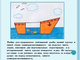 В лодке имеется щель