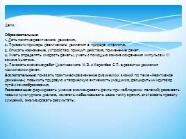 razgovorov-poisk-prezentatsiya-po-fizike-reaktivnoe-dvizhenie-raketi-osnovi-konstruirovaniya-elektronnih