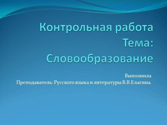 Презентация Контрольная работа по теме Словообразование