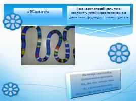 Нетрадиционное оборудование для физкультурно-оздоровительной работы с детьми, слайд 10