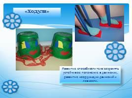 Нетрадиционное оборудование для физкультурно-оздоровительной работы с детьми, слайд 12