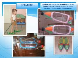Нетрадиционное оборудование для физкультурно-оздоровительной работы с детьми, слайд 13