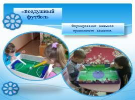 Нетрадиционное оборудование для физкультурно-оздоровительной работы с детьми, слайд 14