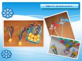 Нетрадиционное оборудование для физкультурно-оздоровительной работы с детьми, слайд 16