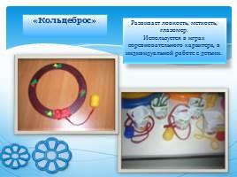 Нетрадиционное оборудование для физкультурно-оздоровительной работы с детьми, слайд 19