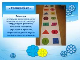 Нетрадиционное оборудование для физкультурно-оздоровительной работы с детьми, слайд 5