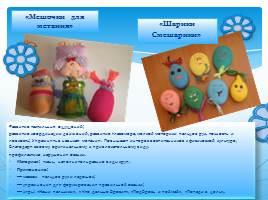 Нетрадиционное оборудование для физкультурно-оздоровительной работы с детьми, слайд 6