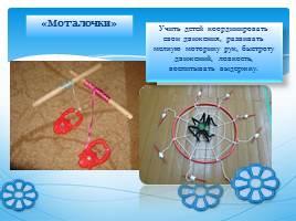 Нетрадиционное оборудование для физкультурно-оздоровительной работы с детьми, слайд 7