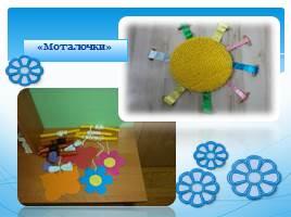 Нетрадиционное оборудование для физкультурно-оздоровительной работы с детьми, слайд 8