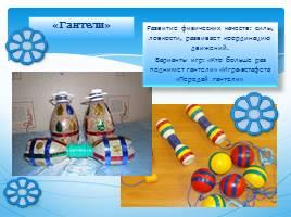 Нетрадиционное оборудование для физкультурно-оздоровительной работы с детьми, слайд 9