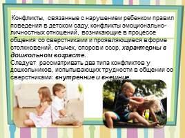 hranenie-prezentatsiya-kak-reshit-konflikt-mezhdu-detmi-v-detskom-sadu-russkomu-yaziku