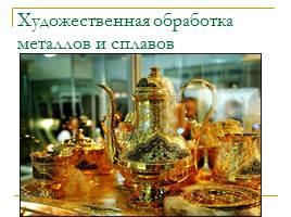 Художественная обработка металлов и сплавов, слайд 1