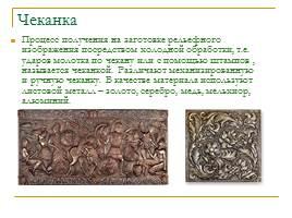 Художественная обработка металлов и сплавов, слайд 4