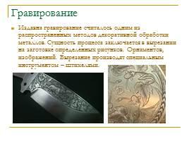 Художественная обработка металлов и сплавов, слайд 5