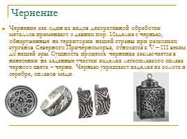 Художественная обработка металлов и сплавов, слайд 7