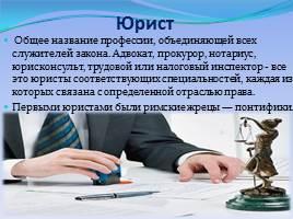 юрист в юридических консультациях обязанности