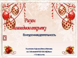 Новогодняя открытка рисуем презентация, куме днем