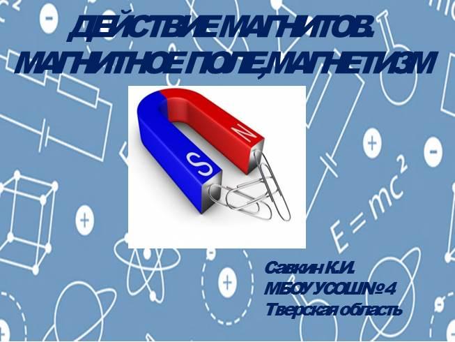vzaimodeystvie-magnitov-i-tokov-prezentatsiya