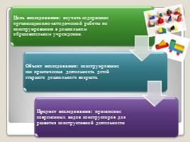 курсовая работа этнохудожественное образование в дошкольных учреждениях