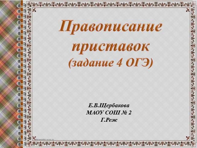 prezentatsiya-uroka-6-klass-bukvi-i-i-posle-pristavok