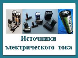 Источники электрического тока, слайд 1