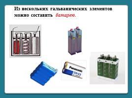 Источники электрического тока, слайд 11
