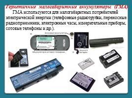 Источники электрического тока, слайд 16