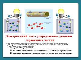 Источники электрического тока, слайд 2