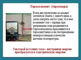 Источники электрического тока, слайд 6