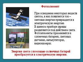 Источники электрического тока, слайд 7