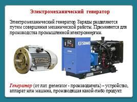 Источники электрического тока, слайд 8