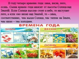 Тему презентация про весну 3 класс русский язык прореха человечестве