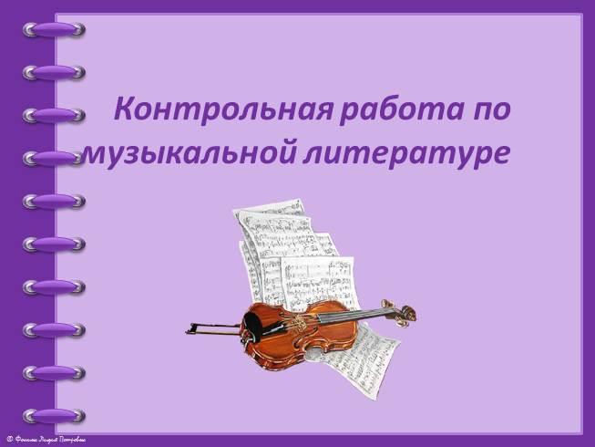 Презентация Контрольная работа по музыкальной литературе