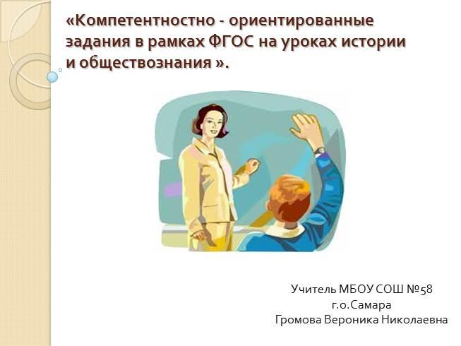 Презентация компетентностно ориентированный уроках русского языка — img 6