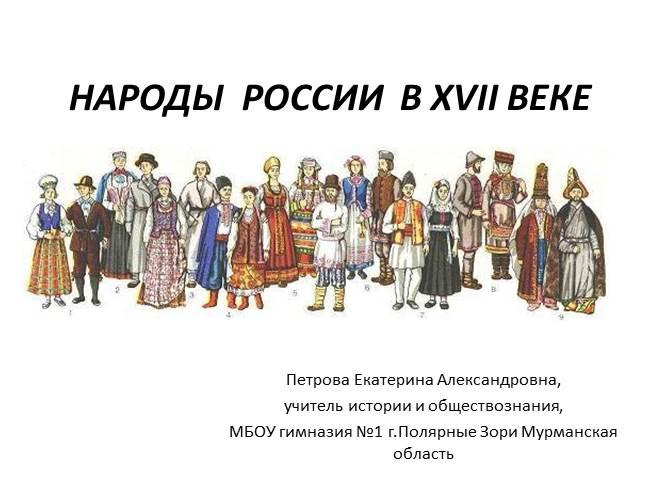 Презентация Народы России в xvii веке