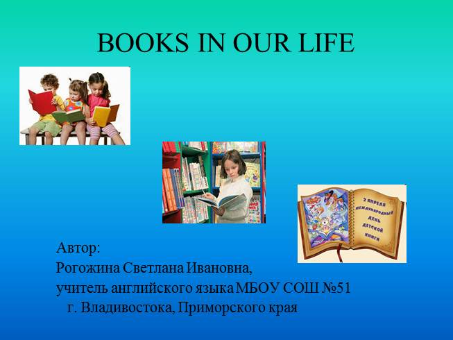 Эссе на тему books in our life 5242
