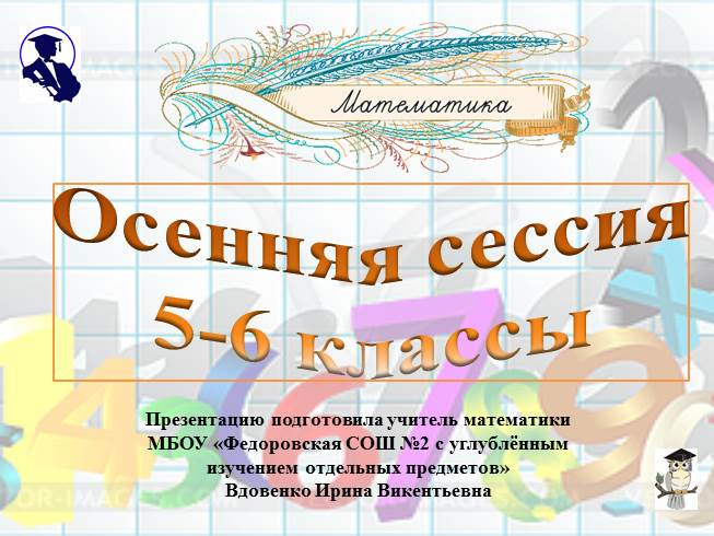Презентация решение олимпиадных задач 6 класс мегрэ позвонил решение задачи