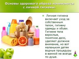Здоровый образ жизни, слайд 2