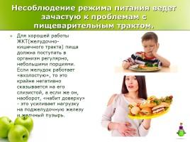 Здоровый образ жизни, слайд 5
