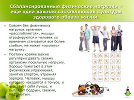 Здоровый образ жизни, слайд 6